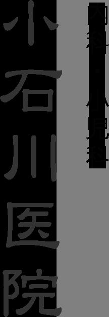 小石川医院