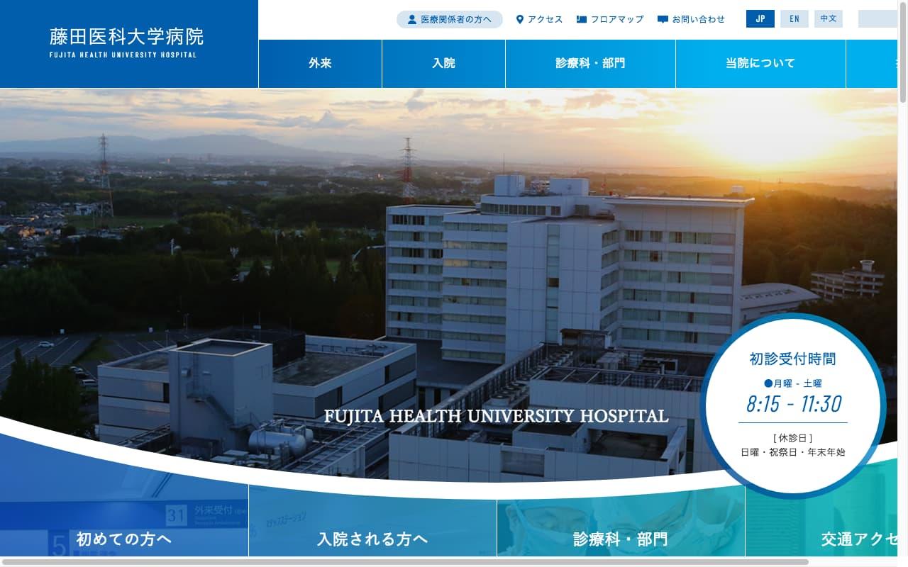 藤田医科大学病院ホームページ