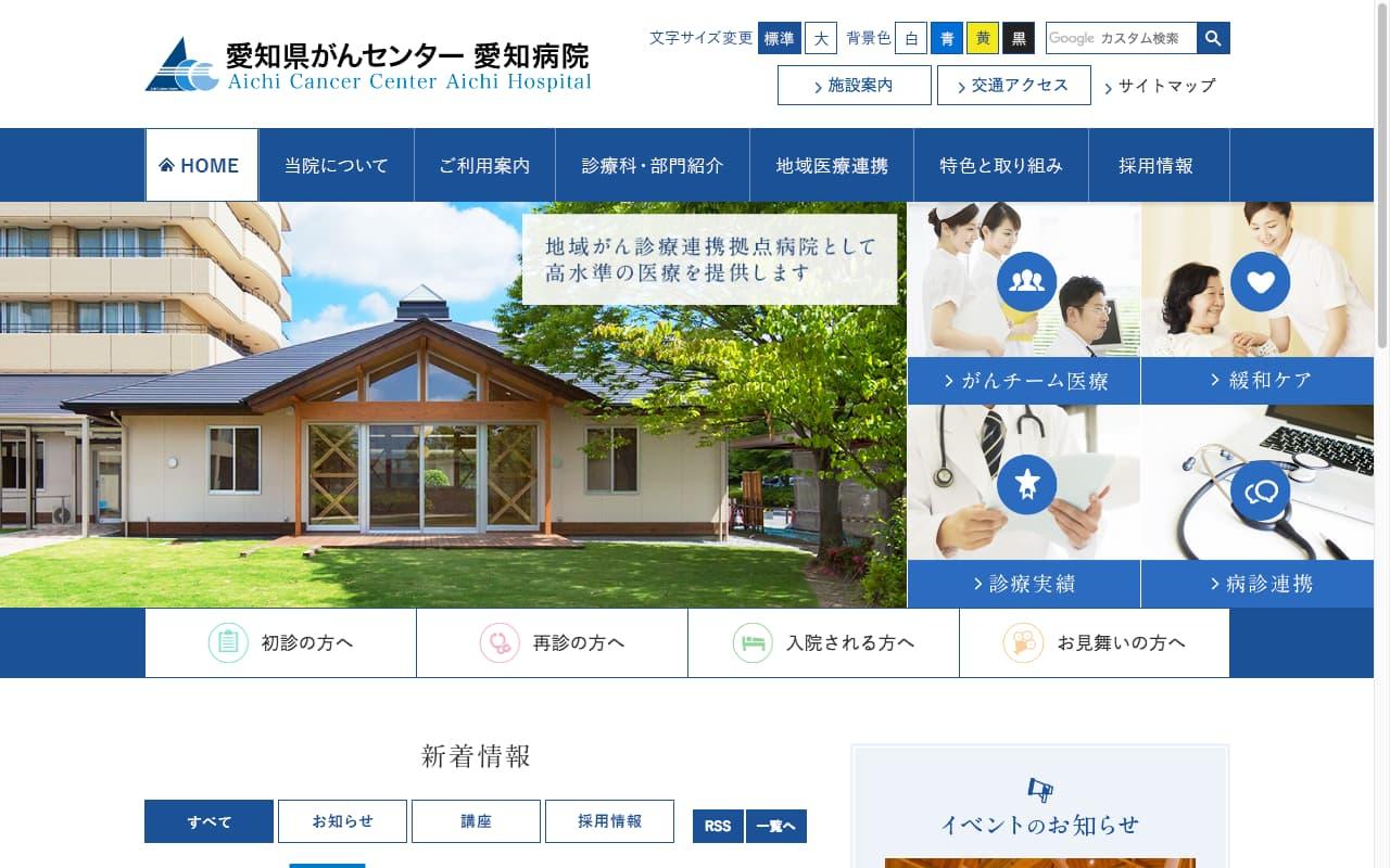 愛知県がんセンター愛知病院ホームページ