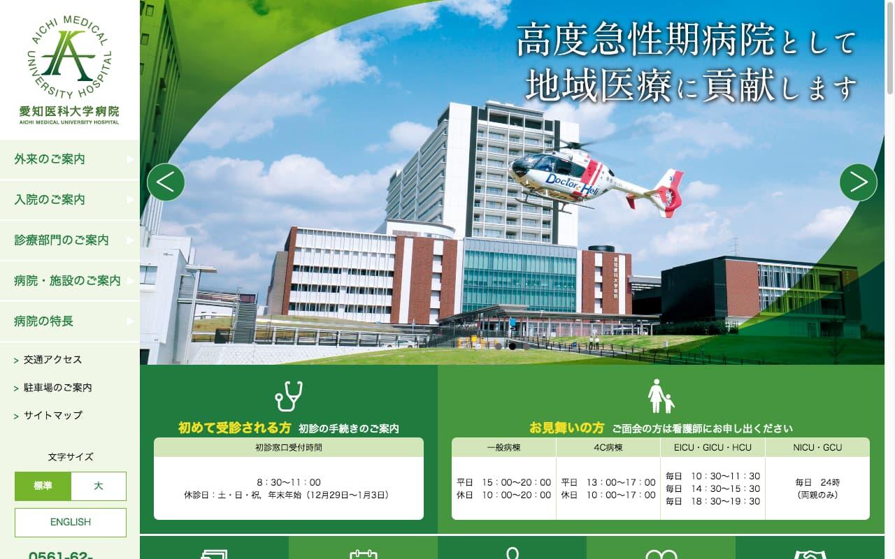 愛知医科大学病院ホームページ