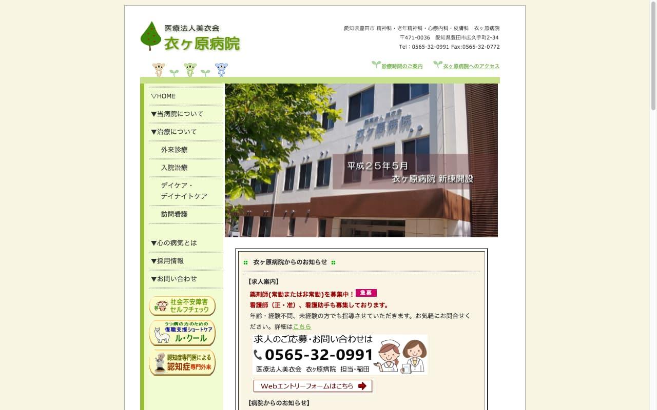 衣ケ原病院ホームページ