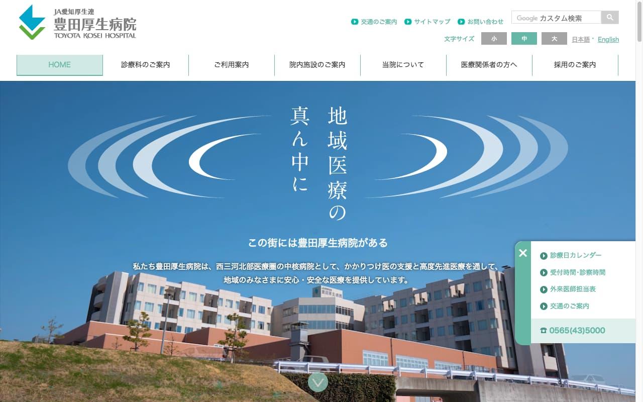 豊田厚生病院ホームページ