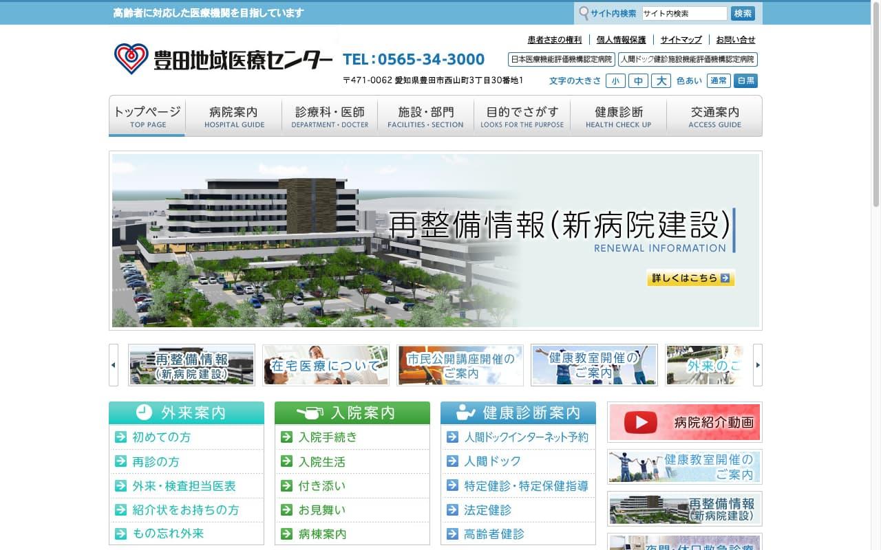 豊田地域医療センターホームページ