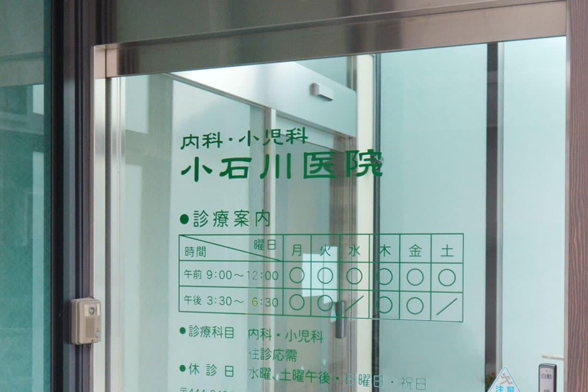 医院入口の写真